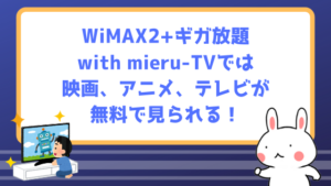 WiMAX2+ギガ放題with mieru-TVでは映画、アニメ、テレビが無料で見られる!