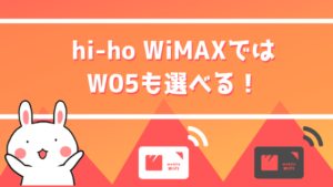 hi-ho WiMAXでは W05も選べる!