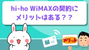 hi-ho WiMAXの契約にメリットはある??