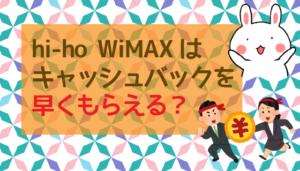 hi-ho WiMAXはキャッシュバックを早くもらえる?
