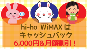 hi-ho WiMAXはキャッシュバック6,000円&月額割引!